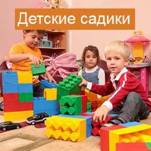 Детские сады Камышина