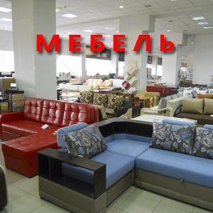 Магазины мебели Камышина