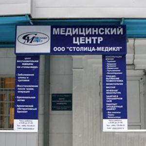 Медицинские центры Камышина