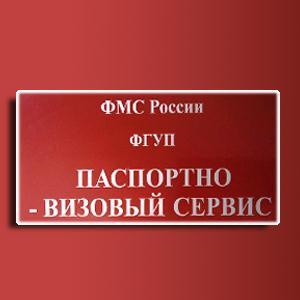 Паспортно-визовые службы Камышина