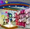 Детские магазины в Камышине
