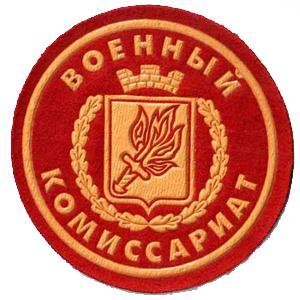 Военкоматы, комиссариаты Камышина